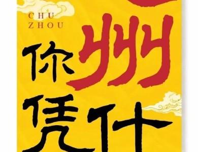 碧桂園·楚州府 宣傳海報驚艷亮相
