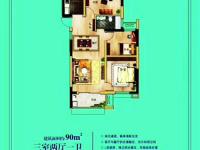 三室二厅一卫 90平方