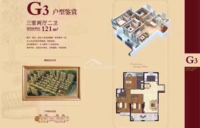 中南世紀城 69# 三室二廳二衛 121平方