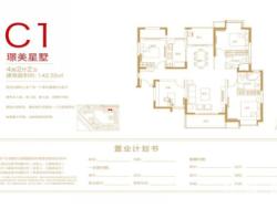 4室2廳2衛142.55