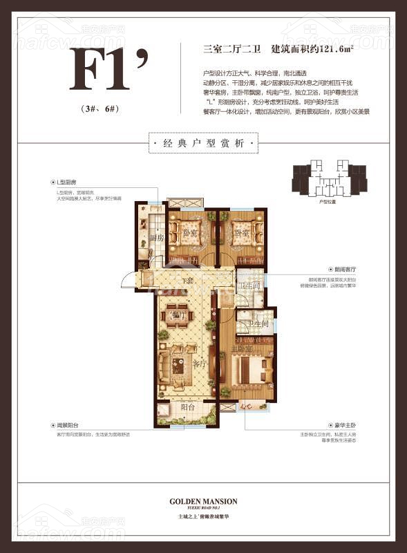 金域華府 三室兩廳兩衛121.6