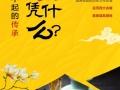 碧桂園·楚州府 宣傳海報