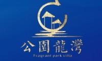 城置·公园龙湾