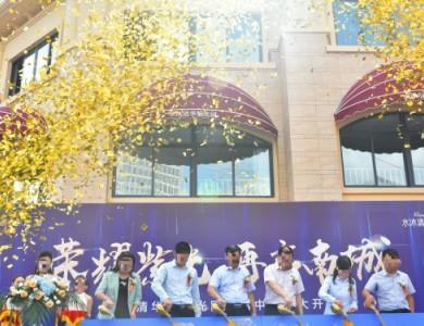 水沐清華·紫光園2020年9月28日售樓處公開