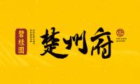 碧桂園·楚州府
