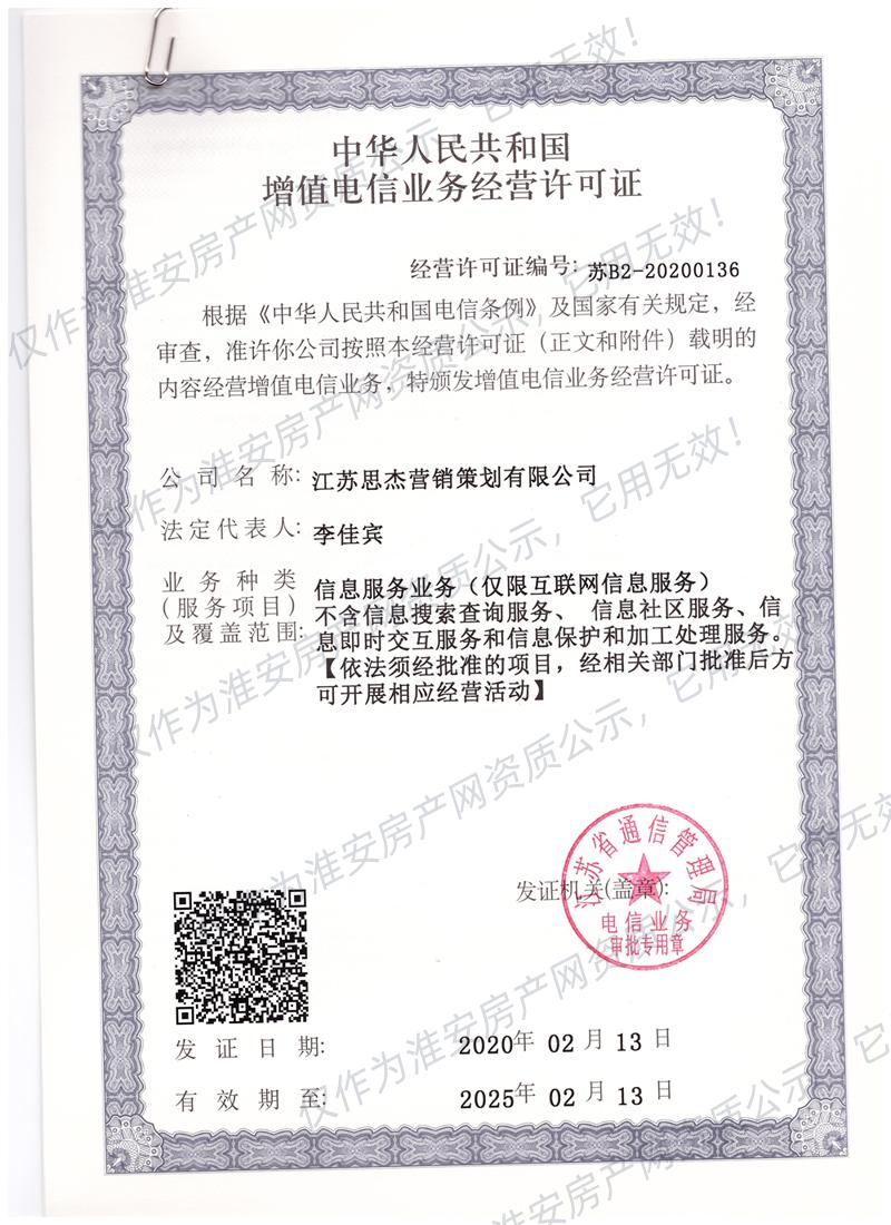 增值電信業務許可證-淮安房產網