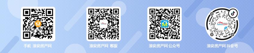 淮安房產網 二維碼