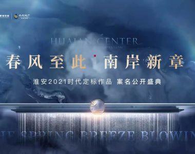 淮安2021時代定標作品 案名公開盛典
