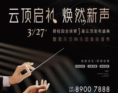 水沐云頂產品發布盛典暨愛樂交響樂團