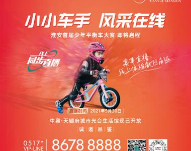 淮安首屆少年平衡車大賽線上同步直播
