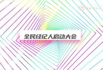 港龙·东望府 全民经纪人启动大会