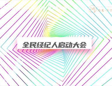 港龍·東望府 全民經紀人啟動大會