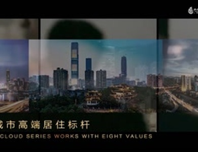 水沐·云頂 樓盤形象視頻